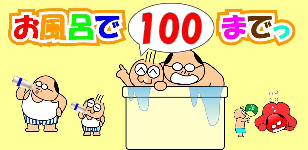 お風呂で100までっ