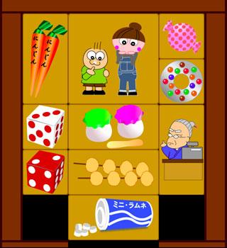 スライド駄菓子屋