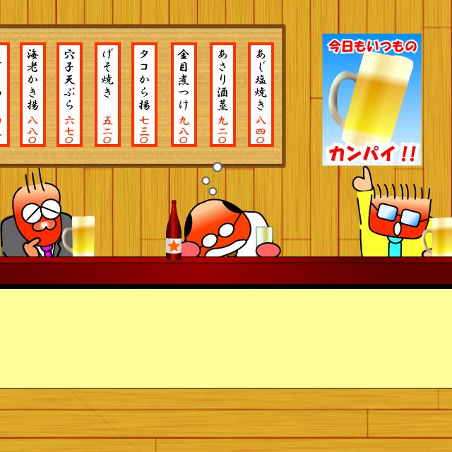 カウンター居酒屋