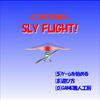 SKY FLIGHT!